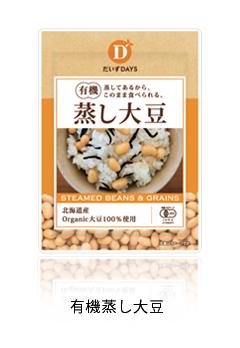 有機蒸し大豆